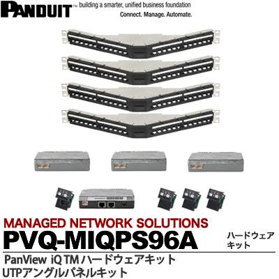 【PANDUIT】PanV0iew iQ TM ハードウェアPanView iQ TM ハードウウェアキット UTPフアングルパネルキット(PVQ-MIQAPU24×4・PVQ-PM×1・PVQ-EM×3)PVQ-MIQPS96A