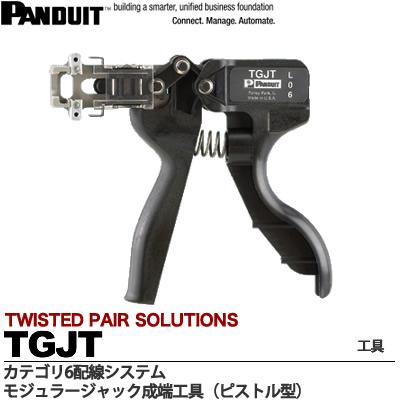 【PANDUIT】カテゴリ6A対応モジュラージャック成端工具(ピストル型)TGJT