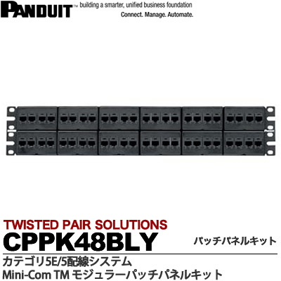 【PANDUIT】CAT5Eモジュラーパッチパネルキット48ポートパッチパネルキットCAT5Eモジュラージャック(CJ588IW)添付済キットCPPK48BLY