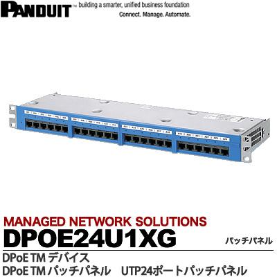 【PANDUIT】DPoE TMデバイスDPoE TMパッチパネル10/100/1000Base-T対応UTP24ポートPoEパッチパネルDPO24U1XG