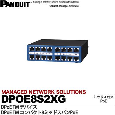 【PANDUIT】DPoE TMデバイスDPoE TMコンパクト8ミッドスパンPoE10/100/1000Base-T対応8ポートミッドスパンPoEデバイスDPOE8S2XG