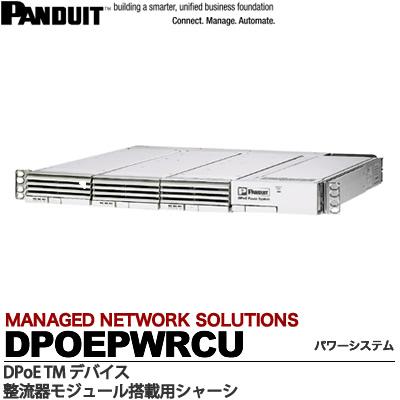 【PANDUIT】DPoE TMパワーシステムDPoE TMパワーシステム整流器モジュール搭載用シャーシDPOEPWRCU