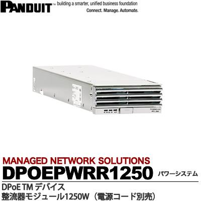 【PANDUIT】DPoE TMパワーシステムDPoE TMパワーシステム整流器モジュール1,250W(電源コード/CORD-J15別売り)DPOEPWRR1250