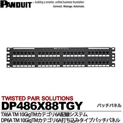 【PANDUIT】TX6ATM10GigTMカテゴリ6A配線システムDP6ATM10GigTMカテゴリ6A打ち込みタイプパッチパネルポート数:48/ラックユニット数:2UストレートタイプDP486X88TGY
