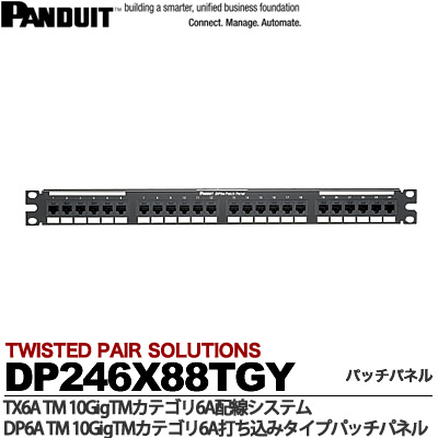 【PANDUIT】TX6ATM10GigTMカテゴリ6A配線システムDP6ATM10GigTMカテゴリ6A打ち込みタイプパッチパネルポート数:24/ラックユニット数:1UストレートタイプDP246X88TGY