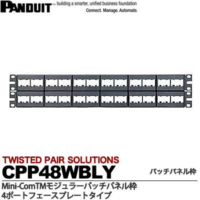 【PANDUIT】モジュラーパッチパネル枠4ポートフェースプレートタイプポート数 48ラックユニット数 2UCPP48WBLY