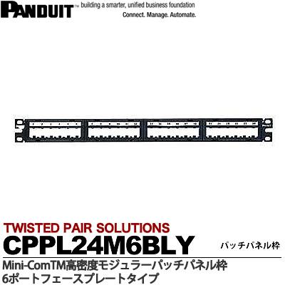 【PANDUIT】モジュラーパッチパネル枠24ポートパッチパネル枠CPPL24M6BLY