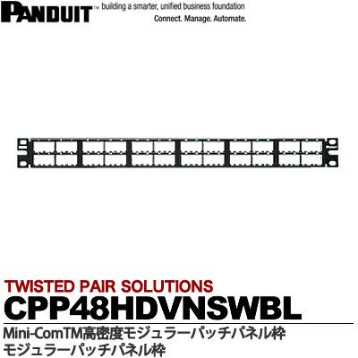 【PANDUIT】Mini-ComTM高密度モジュラーパッチパネル枠ポート数:48ラックユニット数: 1U縦配列CPP48HDVNSWBL