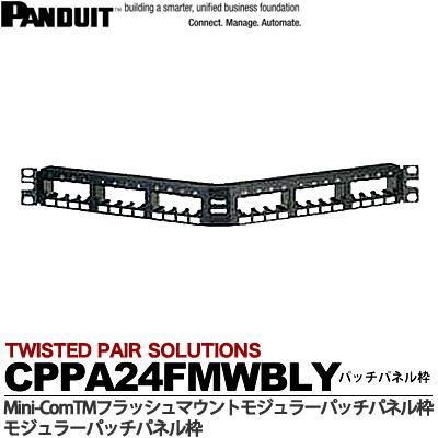 【PANDUIT】Mini-ComTMフラッシュマウントモジュラーパッチパネル枠アングルタイプポート数:24ラックユニット数: 1UCPP48FMWBLY