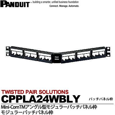 【PANDUIT】Mini-ComTMアングル型モジュラーパッチパネル枠アングルタイプポート数:24ラックユニット数: 1UCPPLA24WBLY