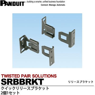 店舗 PANDUIT ストレインリリーフバーブラケット ストレインリリーフブラケットクイックリリースブラケットSRBBRKT ブランド買うならブランドオフ