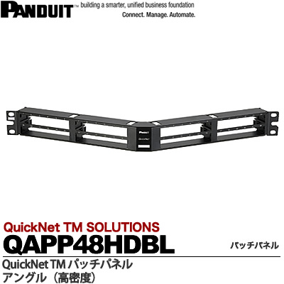 【PANDUIT】QuickNetTMパッチパネルパッチパネルアングル(高密度)ポート配列:横配列ポート数:48ラックユニット数:1UQAPP48HDBL