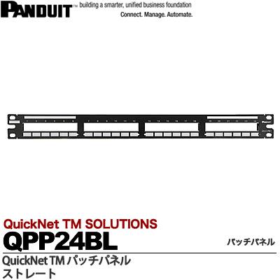 【PANDUIT】QuickNetTMパッチパネルパッチパネルストレートポート配列:横配列ポート数:24ラックユニット数:1UQAPP48HDVNSBL:電材PROショップ Lumiere