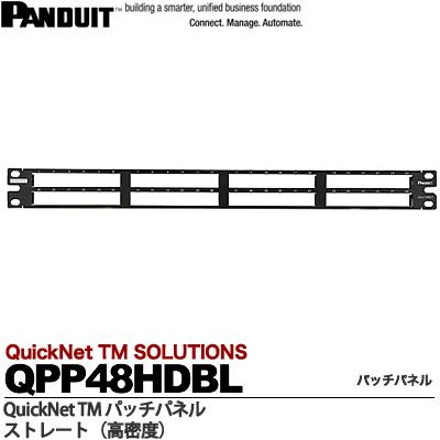 【PANDUIT】QuickNetTMパッチパネルパッチパネルストレート(高密度)ポート配列:横配列ポート数:48ラックユニット数:1UQAPP48HDVNSBL