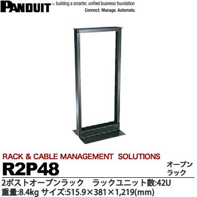 【PANDUIT】2ポストオープンラックラックユニット数:24U材質:アルミニウム重量8.4kg耐荷重:453kgサイズ:515.9×381×1,219梱包状態:現地組立タイプR2P48