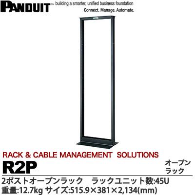 【PANDUIT】2ポストオープンラックラックユニット数:45U材質:アルミニウム重量12.7kg耐荷重:453kgサイズ:515.9×381×2,134梱包状態:現地組立タイプR2P
