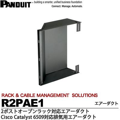 【PANDUIT】2ポストオープンラック対応エアーダクトCisco Catalyst 6509対応 排気用エアーダクト※NFR84には使用できませんR2PAE1