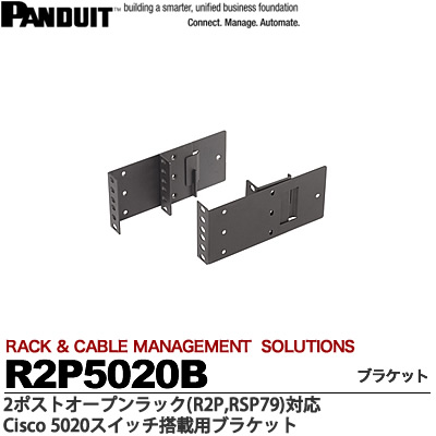 【PANDUIT】2ポストオープンラック(R2P,R2P79)対応スイッチ搭載用ブラケットCisco 5020スイッチ搭載用R2P5020B