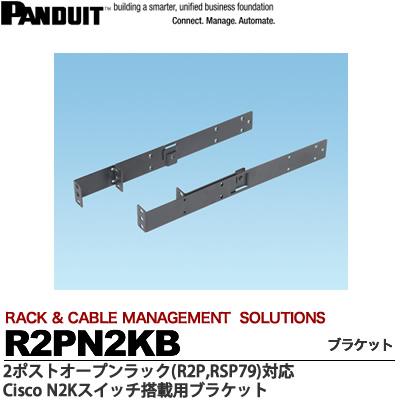【PANDUIT】2ポストオープンラック(R2P,R2P79)対応スイッチ搭載用ブラケットCisco N2Kスイッチ搭載用R2PN2KB