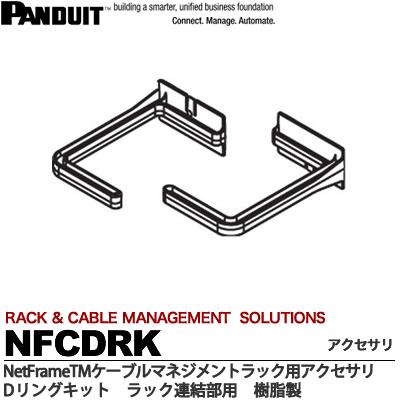 【PANDUIT】NetFrameTMケーブルマネジメントラック用アクセサリDリングキットラック連結部用樹脂製W102×D165mmNFCDRK