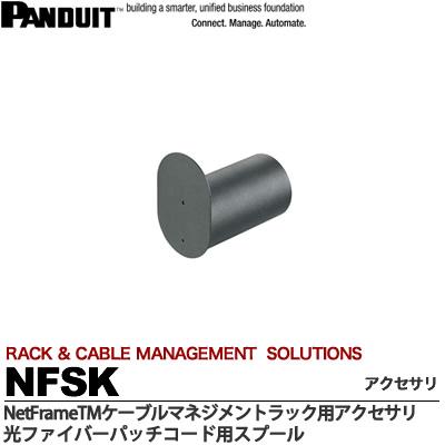 【PANDUIT】NetFrameTMケーブルマネジメントラック用アクセサリ光ファイバーパッチコード用スプールNFDR4X6K