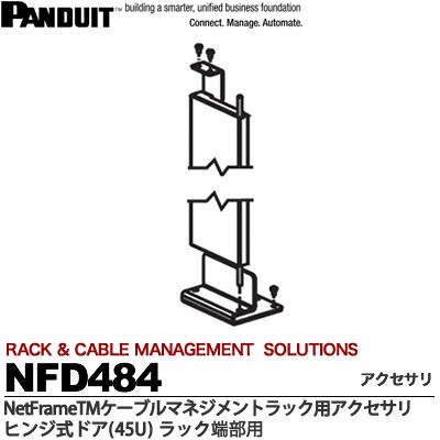 【PANDUIT】NetFrameTMケーブルマネジメントラック用アクセサリヒンジ式ドア(45U)ラック端部用W112×D165×H2,134mmNFD484