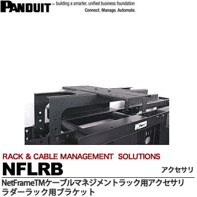 NetFrameTMケーブルマネジメントラック用アクセサリ PANDUIT 直営限定アウトレット NetFrameTMケーブルマネジメントラック用アクセサリラダーラック用ブラケットNFLRB 店舗
