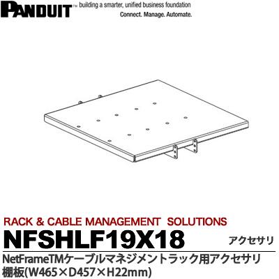 【PANDUIT】NetFrameTMケーブルマネジメントラック用アクセサリ棚板(耐荷重113kg)W465×D457×H22mmNFSHLF19X18