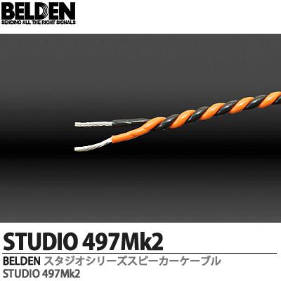 【BELDEN】STUDIO Series Speaker Cablesスタジオシリーズ・スピーカーケーブルSTUDIO 497Mk21巻/150m