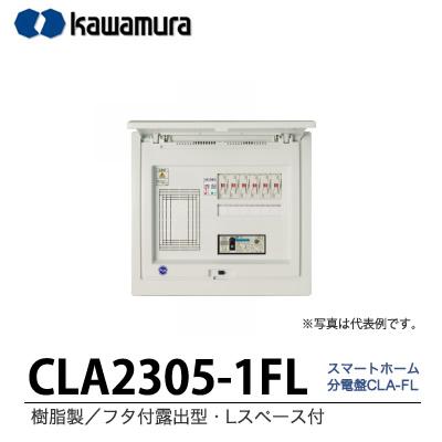 カワムラ スマートホーム分電盤 入手困難 CLA-FL樹脂製 フタ付露出型 主幹ブレーカELB2P30A分岐回路数5分岐スペース数1機器スペースなしCLA2305-1FL オープニング 大放出セール Lスペース