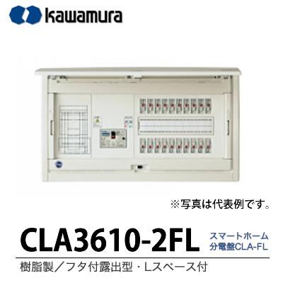 【カワムラ】スマートホーム分電盤 CLA-FL樹脂製/フタ付露出型/Lスペース/主幹ブレーカELB3P60A分岐回路数10分岐スペース数2機器スペースなしCLA3610-2FL