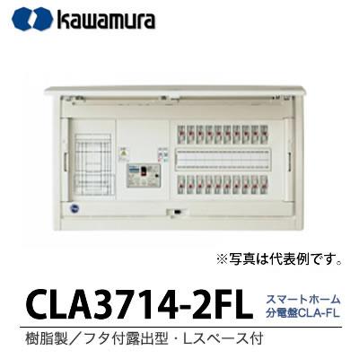【カワムラ】スマートホーム分電盤 CLA-FL樹脂製/フタ付露出型/Lスペース/主幹ブレーカELB3P75A分岐回路数14分岐スペース数2機器スペースなしCLA3714-2FL