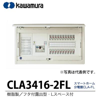 【カワムラ】スマートホーム分電盤 CLA-FL樹脂製/フタ付露出型/Lスペース/主幹ブレーカELB3P40A分岐回路数16分岐スペース数2機器スペースなしCLA3416-2FL