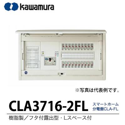 【カワムラ】スマートホーム分電盤 CLA-FL樹脂製/フタ付露出型/Lスペース/主幹ブレーカELB3P75A分岐回路数16分岐スペース数2機器スペースなしCLA3716-2FL
