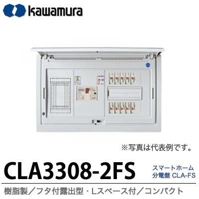 【カワムラ】スマートホーム分電盤 CLA-FS樹脂製/フタ付露出型/Lスペース付/コンパクト主幹ブレーカELB3P30A分岐回路数8分岐スペース数2機器スペースなしCLA3308-2FS