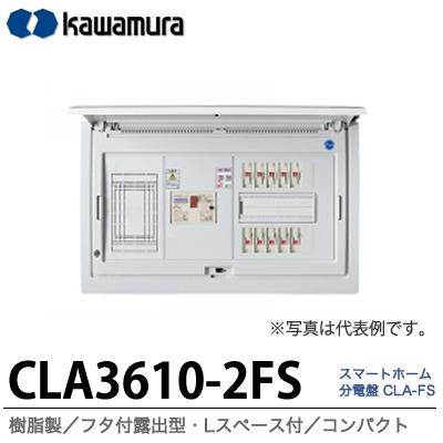 【カワムラ】スマートホーム分電盤 CLA-FS樹脂製/フタ付露出型/Lスペース付/コンパクト主幹ブレーカELB3P60A分岐回路数10分岐スペース数2機器スペースなしCLA3610-2FS