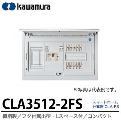 【カワムラ】スマートホーム分電盤 CLA-FS樹脂製/フタ付露出型/Lスペース付/コンパクト主幹ブレーカELB3P50A分岐回路数12分岐スペース数2機器スペースなしCLA3512-2FS