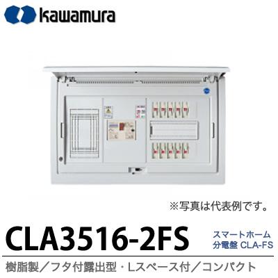 【カワムラ】スマートホーム分電盤 CLA-FS樹脂製/フタ付露出型/Lスペース付/コンパクト主幹ブレーカELB3P50A分岐回路数16分岐スペース数2機器スペースなしCLA3516-2FS