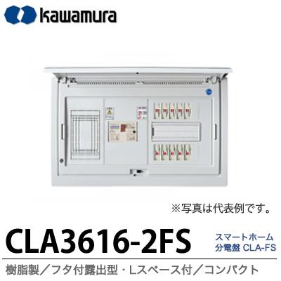 【カワムラ】スマートホーム分電盤 CLA-FS樹脂製/フタ付露出型/Lスペース付/コンパクト主幹ブレーカELB3P60A分岐回路数16分岐スペース数2機器スペースなしCLA3616-2FS