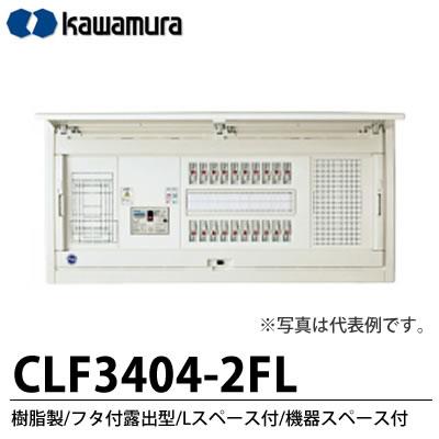 【カワムラ】スマートホーム分電盤 CLF-FL樹脂製/フタ付露出型/Lスペース付/機器スペース付主幹ブレーカELB3P40A分岐回路数4分岐スペース数2機器スペース付CLF3404-2FL