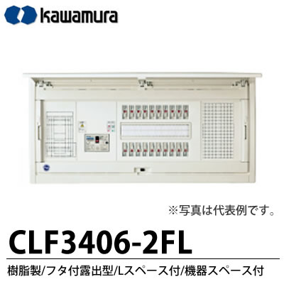 【カワムラ】スマートホーム分電盤 CLF-FL樹脂製/フタ付露出型/Lスペース付/機器スペース付主幹ブレーカELB3P40A分岐回路数6分岐スペース数2機器スペース付CLF 3406-2FL