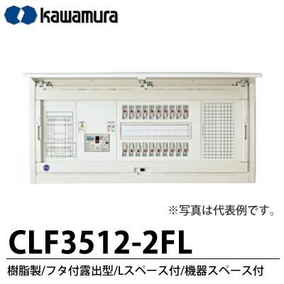 【カワムラ】スマートホーム分電盤 CLF-FL樹脂製/フタ付露出型/Lスペース付/機器スペース付主幹ブレーカELB3P50A分岐回路数12分岐スペース数2機器スペース付CLF3512-2FL