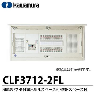 【カワムラ】スマートホーム分電盤 CLF-FL樹脂製/フタ付露出型/Lスペース付/機器スペース付主幹ブレーカELB3P75A分岐回路数12分岐スペース数2機器スペース付CLF3712-2FL