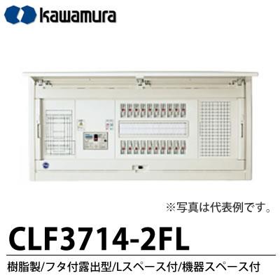 【カワムラ】スマートホーム分電盤 CLF-FL樹脂製/フタ付露出型/Lスペース付/機器スペース付主幹ブレーカELB3P75A分岐回路数14分岐スペース数2機器スペース付CLF3714-2FL