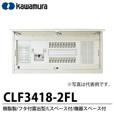 【カワムラ】スマートホーム分電盤 CLF-FL樹脂製/フタ付露出型/Lスペース付/機器スペース付主幹ブレーカELB3P40A分岐回路数18分岐スペース数2機器スペース付CLF3418-2FL