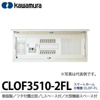 【カワムラ】スマートホーム分電盤 CLOF-FL樹脂製/フタ付露出型/Lスペース付/大型機器スペース付主幹ブレーカELB3P50A分岐回路数10分岐スペース数2機器スペース付CLOF3510-2FL