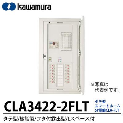 【カワムラ】スマートホーム分電盤 CLA-FLTタテ型/樹脂製/フタ付露出型/Lスペース付主幹ブレーカELB3P40A分岐回路数22分岐スペース数2CLA3422-2FLT