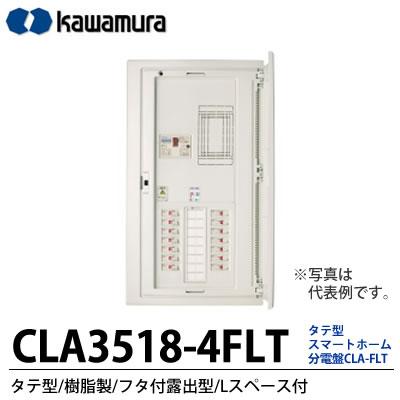 【カワムラ】スマートホーム分電盤 CLA-FLTタテ型/樹脂製/フタ付露出型/Lスペース付主幹ブレーカELB3P50A分岐回路数18分岐スペース数4CLA3518-4FLT, Yシャツ、バッグ財布のMENS ZAKKA:0bf07bbc --- sunward.msk.ru