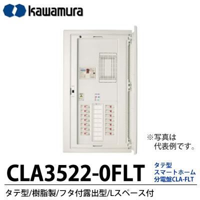 【カワムラ】スマートホーム分電盤 CLA-FLTタテ型/樹脂製/フタ付露出型/Lスペース付主幹ブレーカELB3P50A分岐回路数22分岐スペース数0CLA3522-0FLT