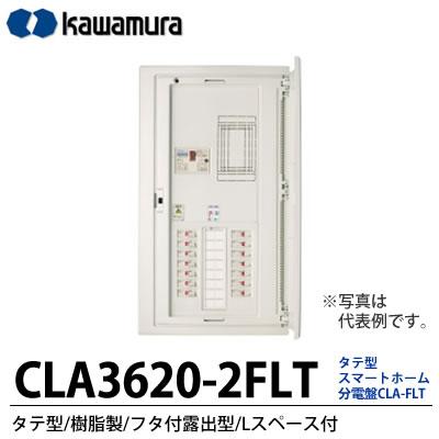 【カワムラ】スマートホーム分電盤 CLA-FLTタテ型/樹脂製/フタ付露出型/Lスペース付主幹ブレーカELB3P60A分岐回路数20分岐スペース数2CLA3620-2FLT, Land Field:584ab8ac --- sunward.msk.ru